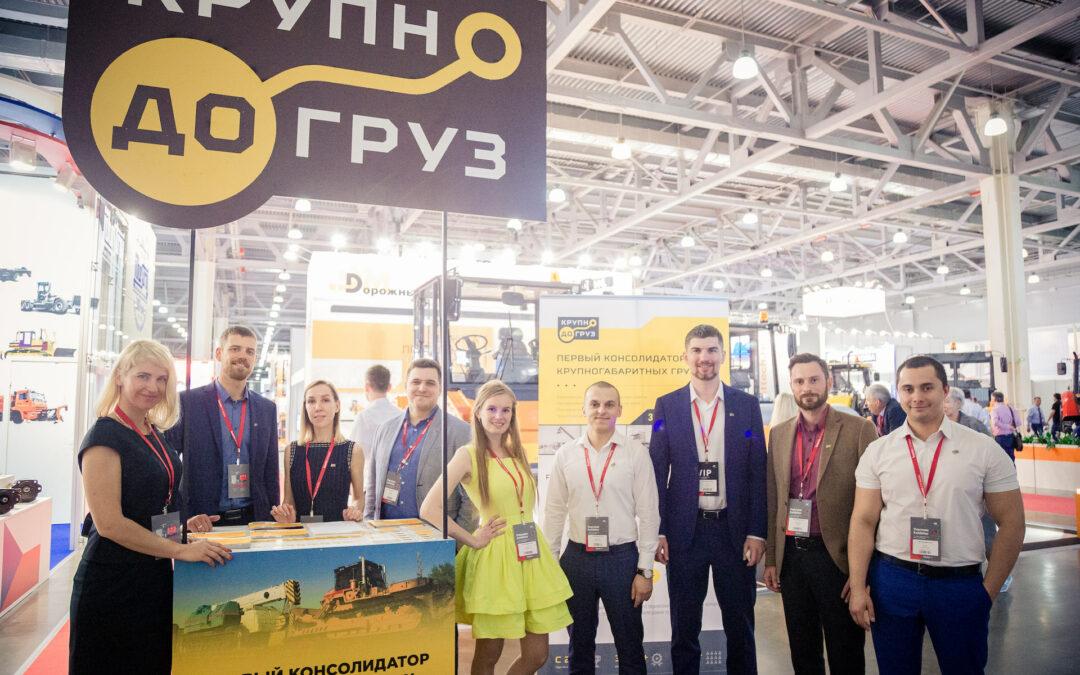 Итоги участия «КрупноДОгруз»®в выставке bauma CTT RUSSIA 2019